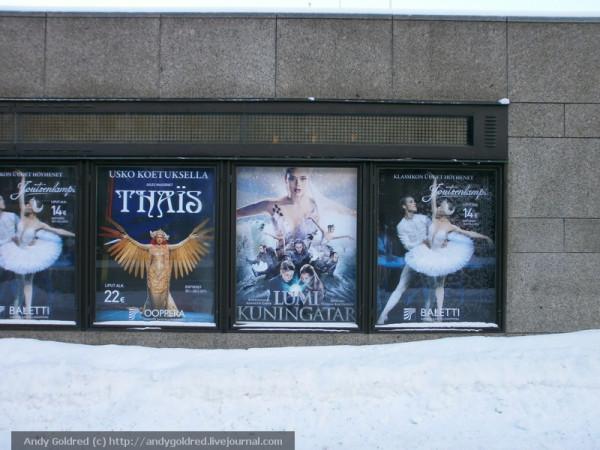 текущий репертуар Оперы Хельсинки