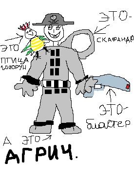 Агрич