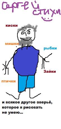 Сергей стихи