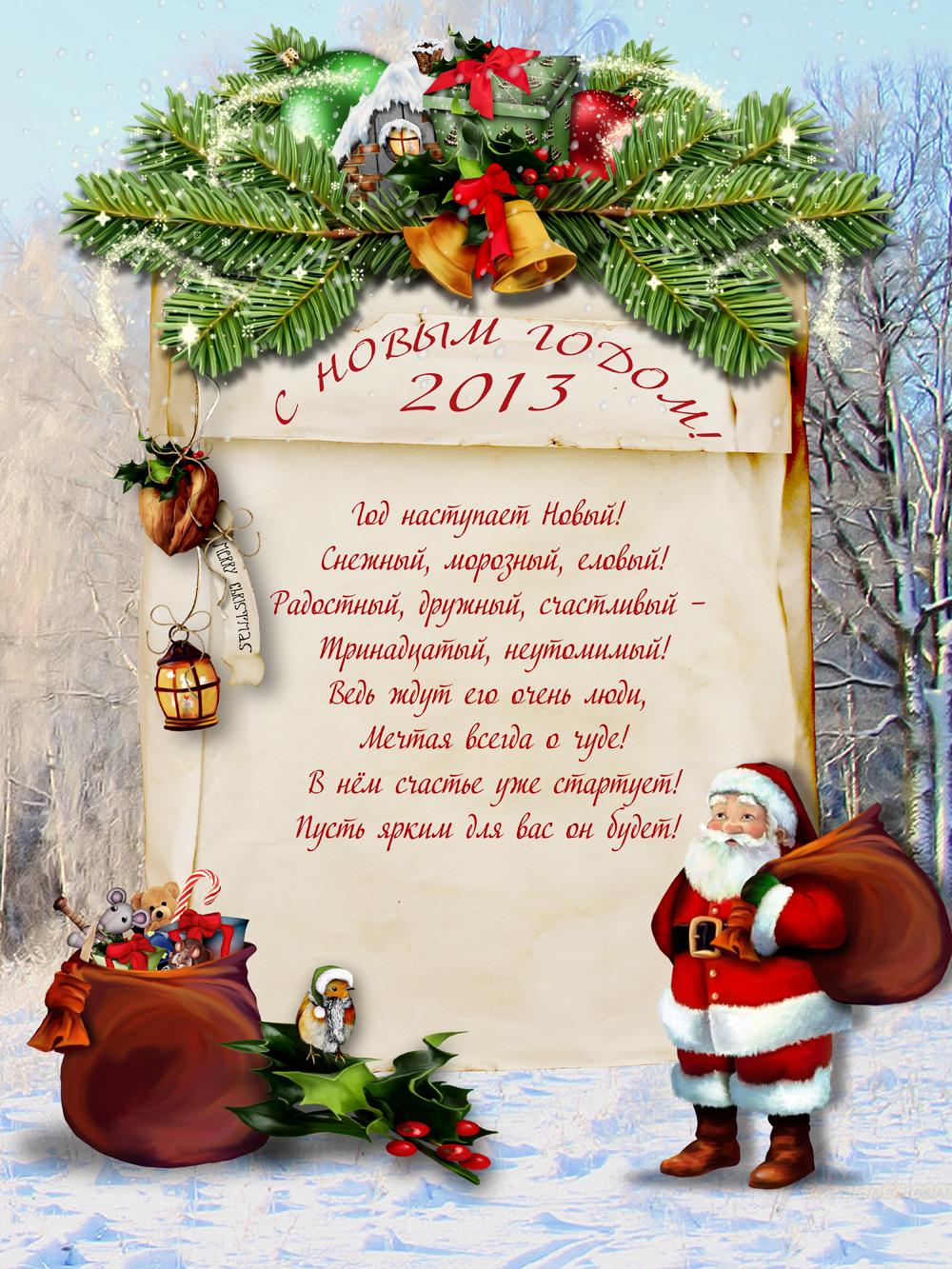 поздравление с новым годом жителям тсж хотимская