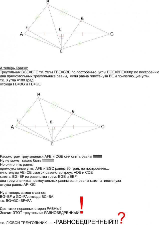 треугольник3.jpg