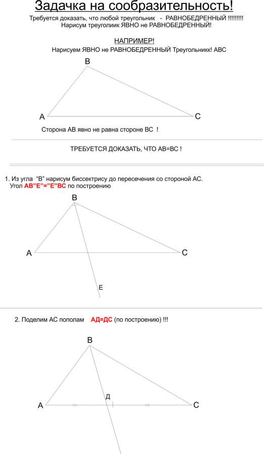 треугольник1.jpg