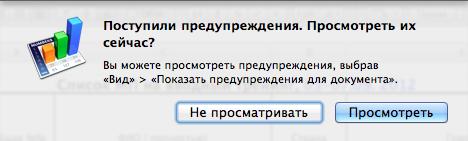 Снимок экрана 2012-08-29 в 20.10.26