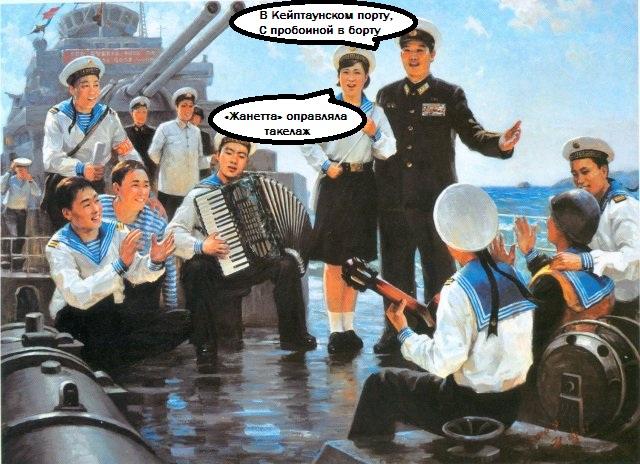 Песня в порту