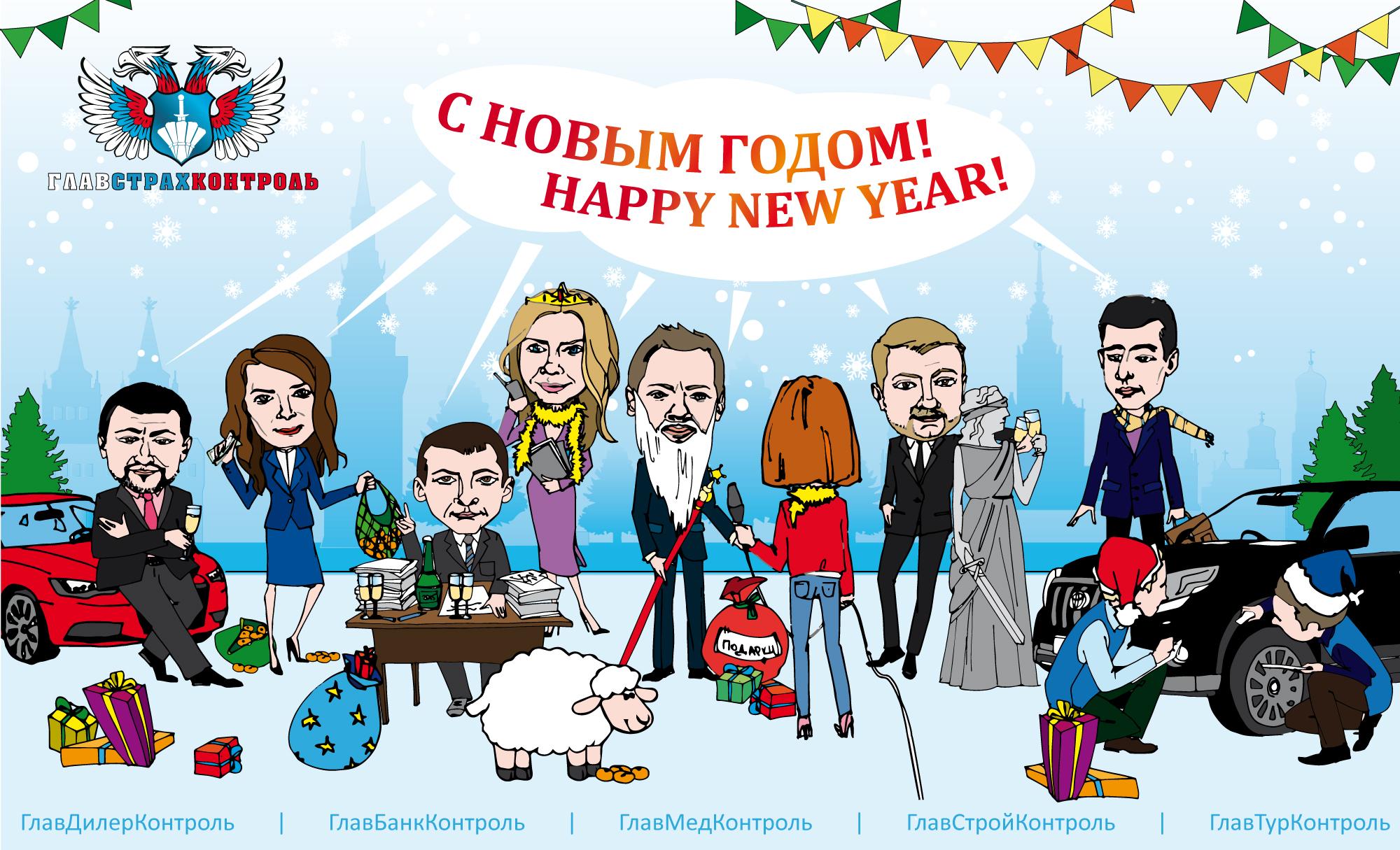 ГлавСтрахКонтроль_с Новым годом!!!