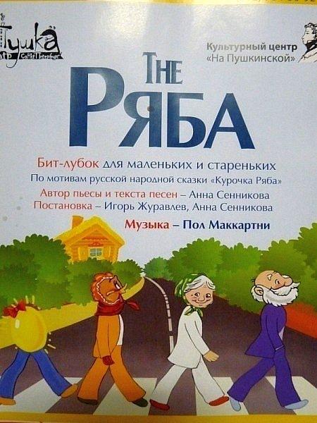 The Ряба