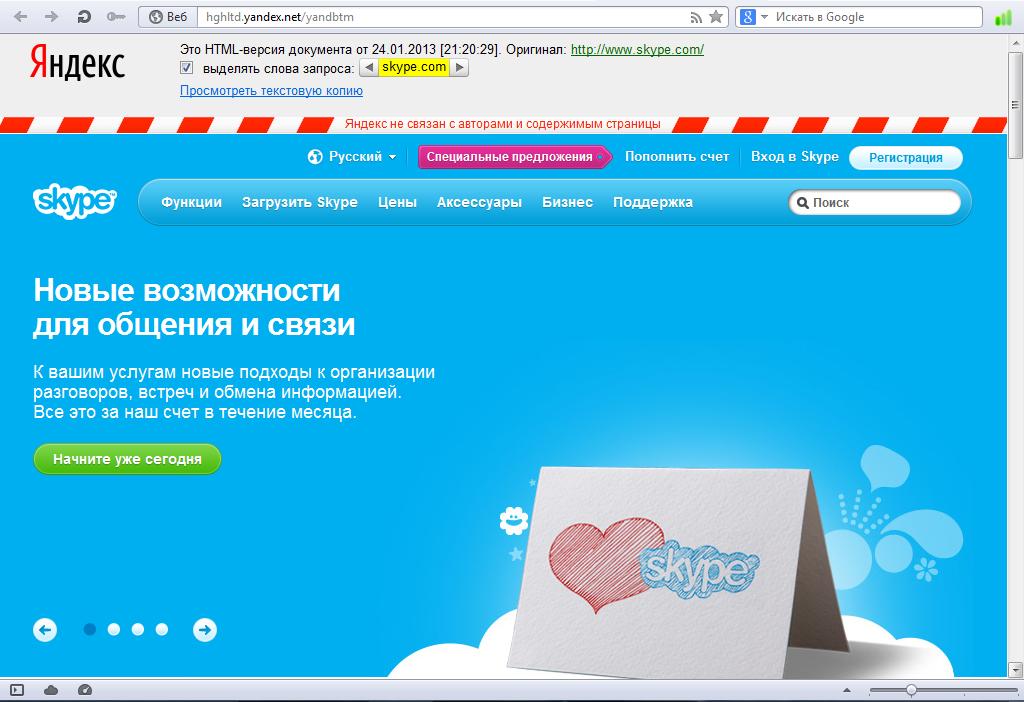 skype_com_old_crop