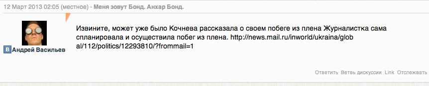 Снимок экрана 2013-03-12 в 4.16.35