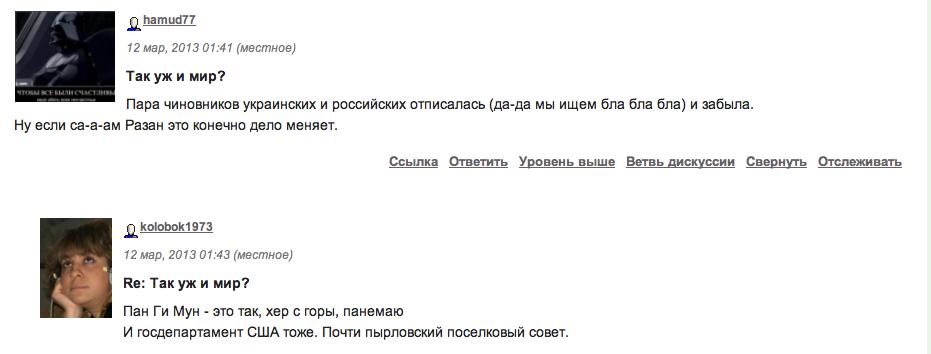 Снимок экрана 2013-03-13 в 0.57.13