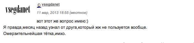 Снимок экрана 2013-03-13 в 0.57.58