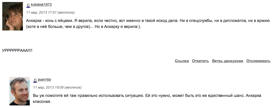 Снимок экрана 2013-03-13 в 0.59.24