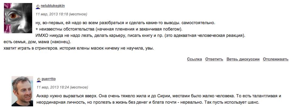 Снимок экрана 2013-03-13 в 1.01.35