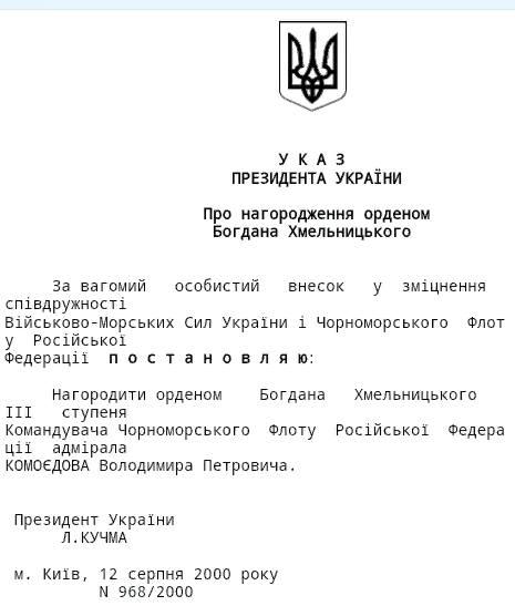 комоедов1