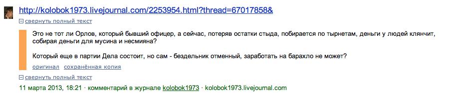 Снимок экрана 2013-03-19 в 4.50.05