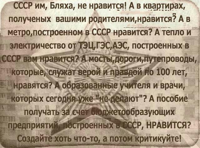 Копия ссср
