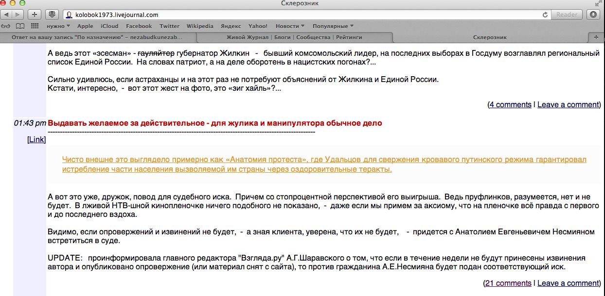 Снимок экрана 2013-03-28 в 19.25.39