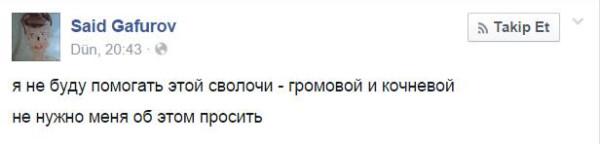 гафуров-кончена