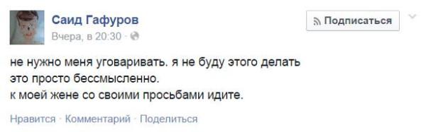 гафуров-кончена1