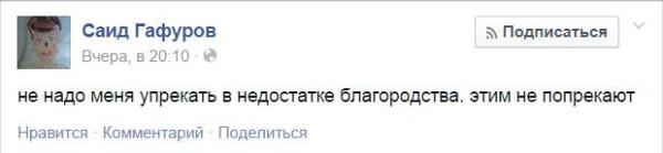 гафуров-кончена2