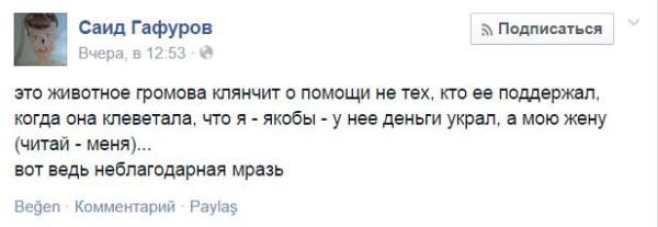 гафуров-кончена3