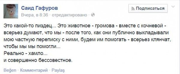гафуров-кончена4