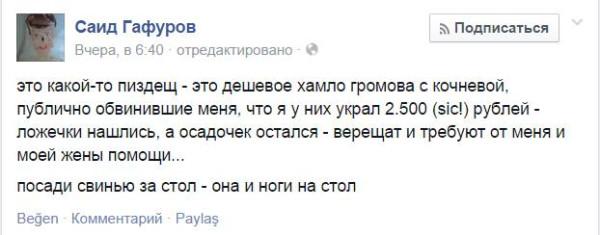 гафуров-кончена5