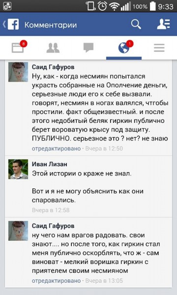гафуров-носик