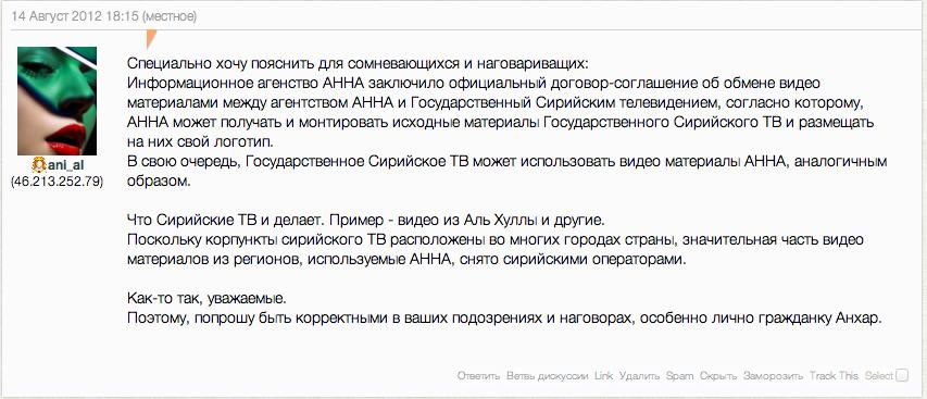 Снимок экрана 2012-10-09 в 3.11.01