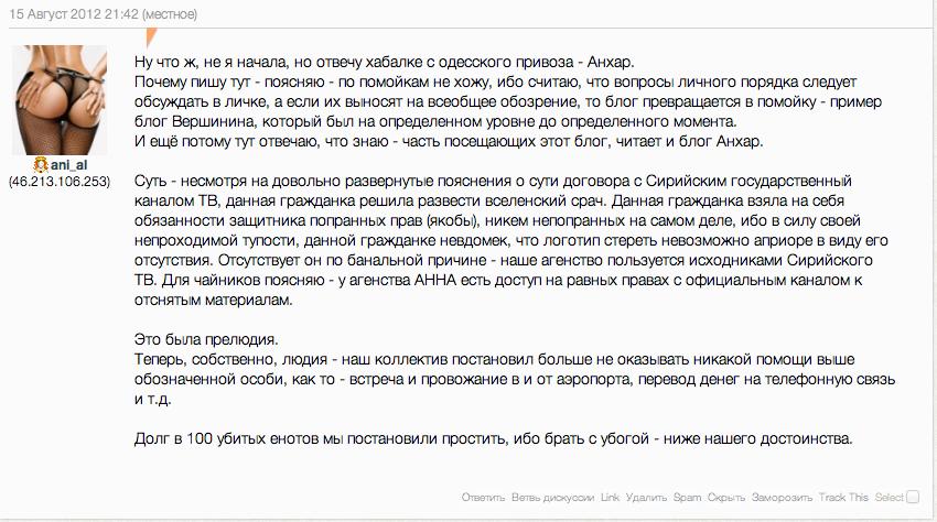 Снимок экрана 2012-10-09 в 3.16.04