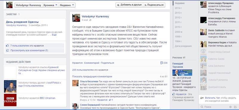 kyrennoy_facebook