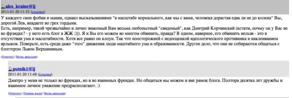 пуся-корчинский-дружба2