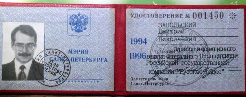 запольский2
