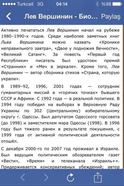 пуся-биография1