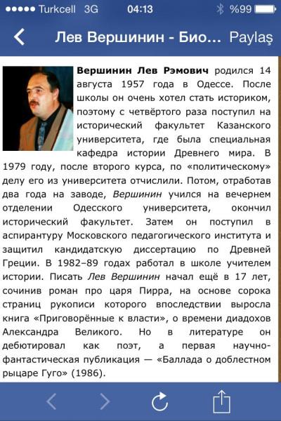 пуся-биография