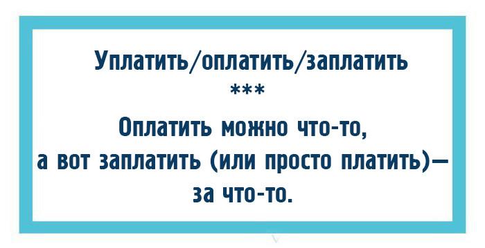 pravilo2