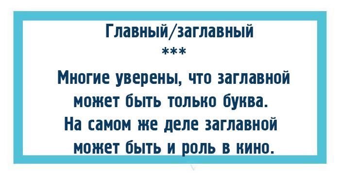 pravilo6