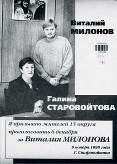 milonov_02