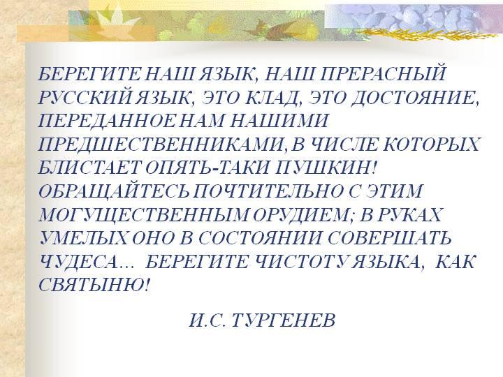 0029-029-Beregite-nash-jazyk-nash-prerasnyj-russkij-jazyk-eto-klad-eto
