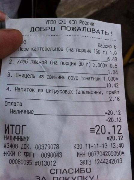 чек-цены-фсо