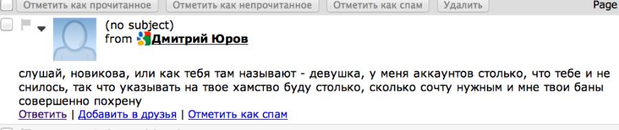 Снимок экрана 2012-10-23 в 16.25.32