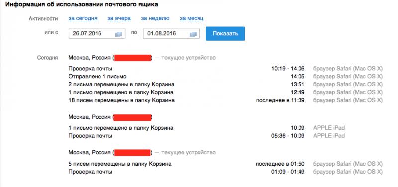 Снимок экрана 2016-08-01 в 14.08.03