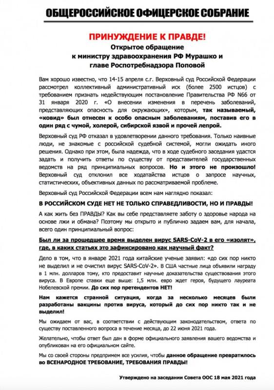 obraschenie-obscherossiiskogo-oficerskogo-sobranija-k-organam-vlasti-photo-big