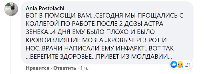вакц.молдова