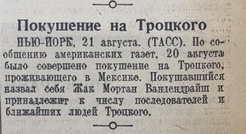 троцкий3
