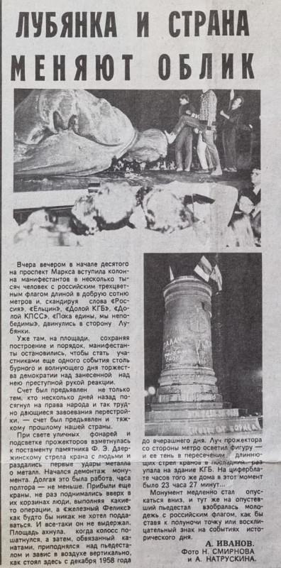 дзержинский.памятник