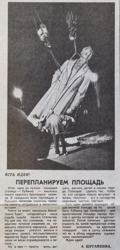 дзержинский.памятник1