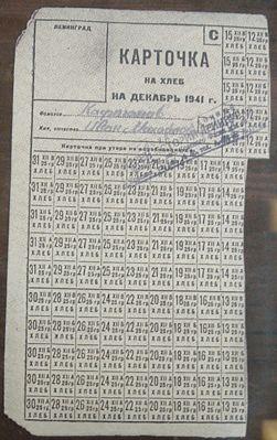 карточка-ленинград