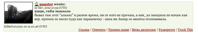 Снимок экрана 2012-10-26 в 14.53.24