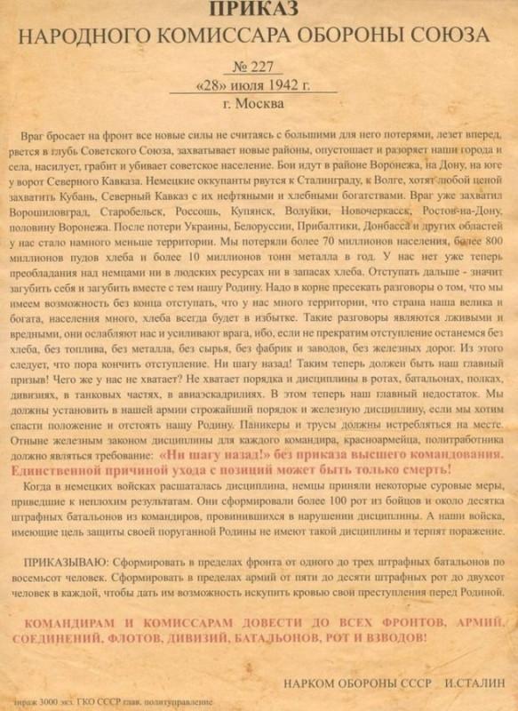 приказ_1942