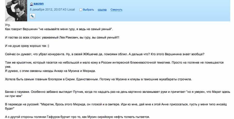 Снимок экрана 2012-12-09 в 22.07.19